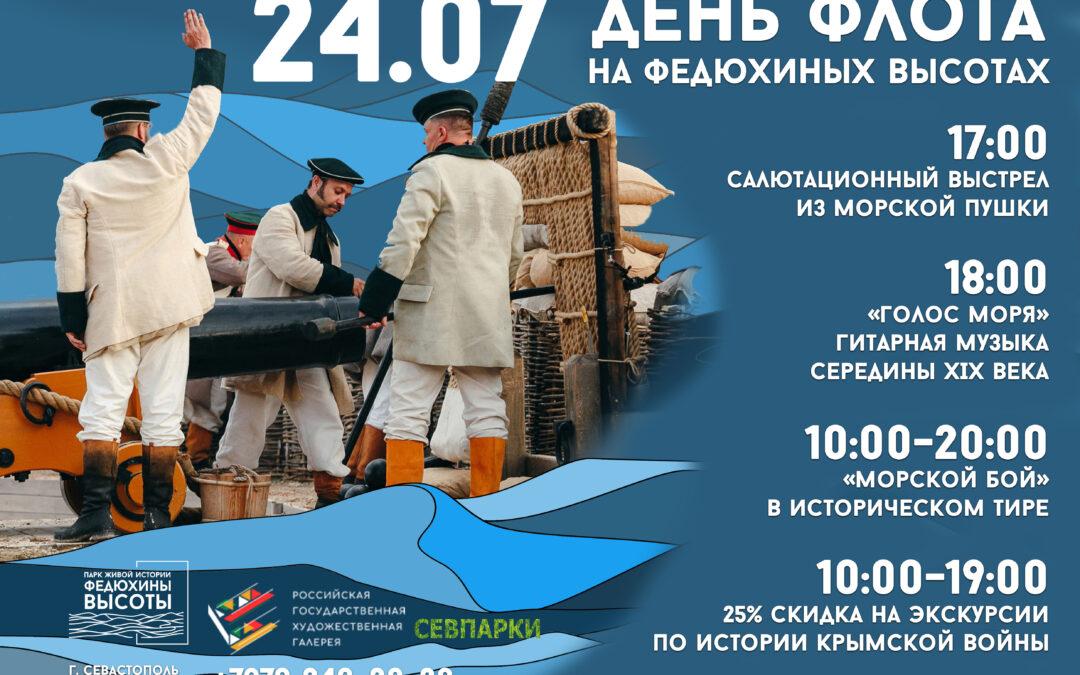 24 июля празднуем День Флота в стиле XIX века